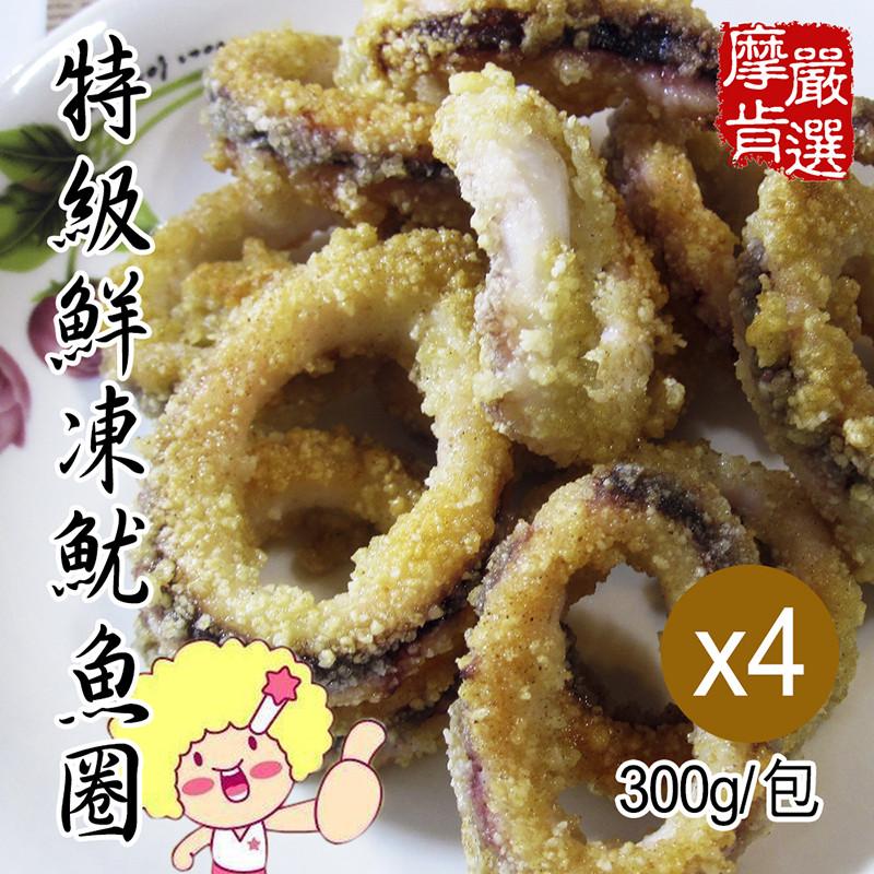 特價84折 摩肯嚴選特級鮮凍魷魚圈(300g/包)4包一組
