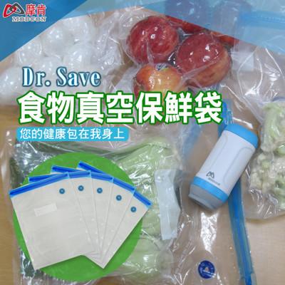 摩肯Dr.Save 食品真空保鮮袋組(10入/1包) (9.8折)