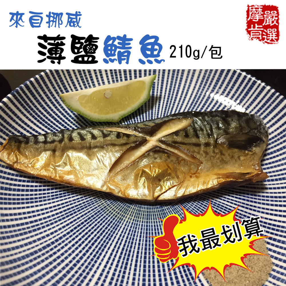摩肯嚴選挪威薄鹽鯖魚4片(210g/片)/組