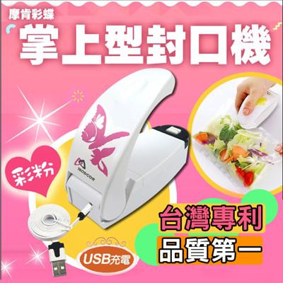 【摩肯】彩蝶「充電式」掌上型封口機-任何塑料皆可密封 (5.4折)