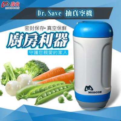 【摩肯】DR. SAVE 抽真空機-食物收納/衣物收納 (8.4折)