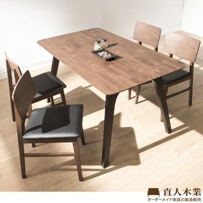 日本直人木業-ante四張椅子搭配5119全實木135公分餐桌 (4.4折)