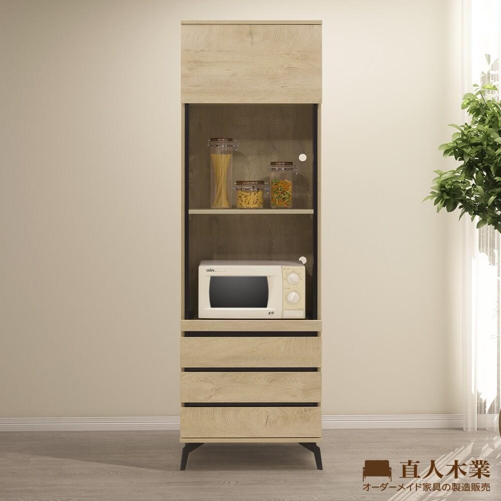 日本直人木業--kelly白橡木60cm收納立櫃
