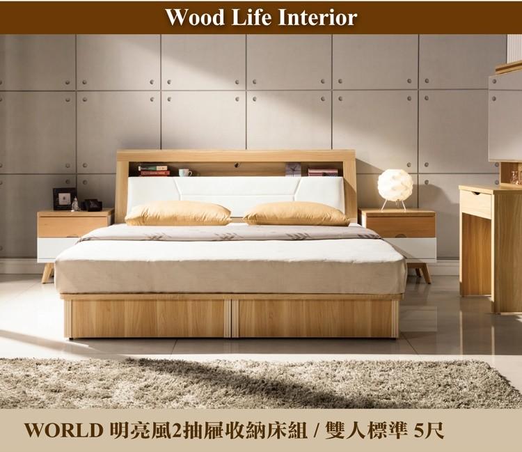 日本直人木業-world實木明亮風5尺雙人抽屜床組(床底有2個收納抽屜)