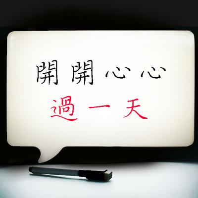 字母燈箱 手寫對話框燈箱 留言版 (方型) (6.2折)