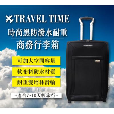 時尚黑防潑水耐重商務行李箱(24吋) (5折)