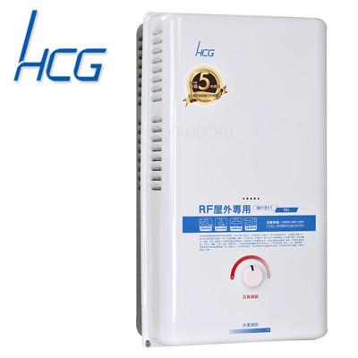 和成HCG 機械控溫10L屋外型熱水器(GH1011) (6.8折)
