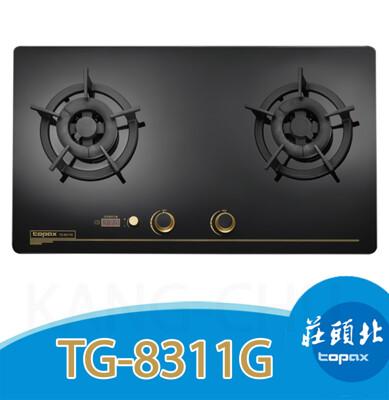 莊頭北 TG-8311G 雙控安全定時自動關火強化玻璃二口檯面式瓦斯爐 (9折)