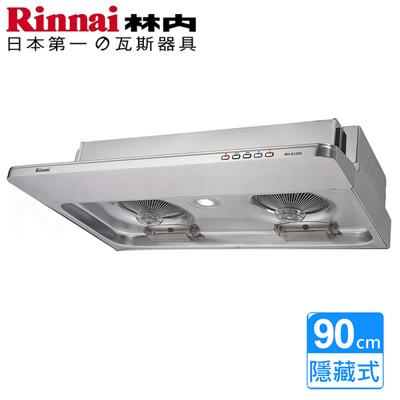 林內牌 RH-9126E 電熱除油超薄機體90cm隱藏式排油煙機 (9.2折)