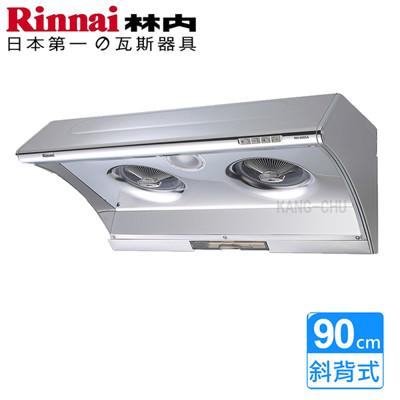 林內牌 RH-9025A 電熱除油不鏽鋼90cm斜背式除油煙機 (8.8折)