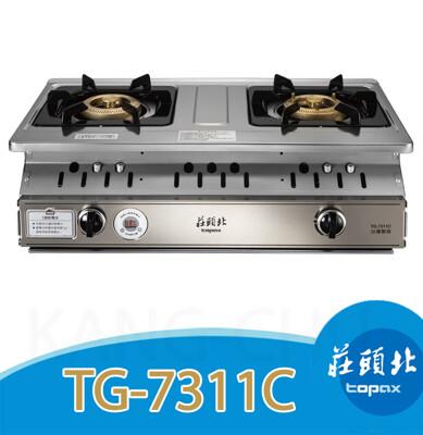 莊頭北 TG-7311C 雙環銅爐頭安全定時自動關火不銹鋼二口崁入式瓦斯爐 (9折)