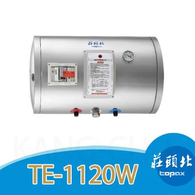 莊頭北 TE-1120W 橫掛型12加侖儲熱式電能熱水器 (8折)