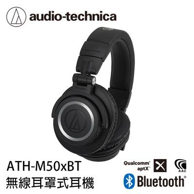 (贈喇叭) 鐵三角  ATH-M50xBT  藍芽 無線 耳罩式 耳機  [94號鋪] 藍牙 (8.7折)