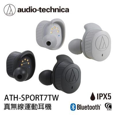 (贈原廠運動水壺+喇叭毛巾)鐵三角  ATH-SPORT7TW  真無線 運動 藍芽 耳機 (8.4折)