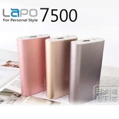 LAPO Elite 7500mAh 行動電源 (7折)