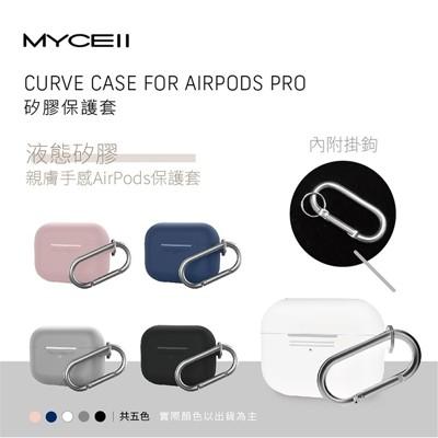 (台灣現貨) airpods pro 保護套  4色可選 (10折)