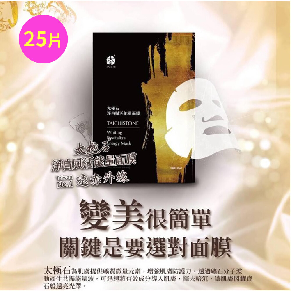 淨白賦活能量面膜-25片/包(裸包)(保濕緊緻細緻淡化護膚彈性