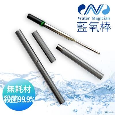 【水的魔法師 - 藍氧棒】隨身殺菌,環保無毒,最輕便的攜帶型臭氧水製作筆 (8.3折)