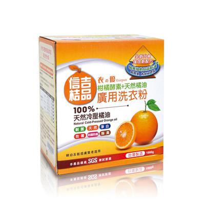 天然冷壓橘油 柑橘酵素 廣用洗衣粉 (1000g/盒) (4折)