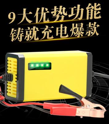 智能12V踏板摩托車電瓶充電器,電池充電器,12伏鉛酸蓄電池全自動通用型充電機,滿電自停,偵測電量 (5折)