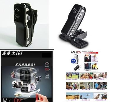 針孔攝影,霹靂火101,迷你DV,數位攝影,全世界最迷你DV攝影,聲控攝影,隱藏式攝影機 (5折)