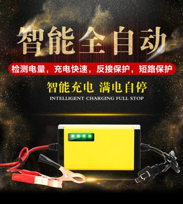 電池充電器,智能12V踏板摩托車電瓶充電器12伏鉛酸蓄電池全自動通用型充電機,滿電自停,偵測電量 (5折)