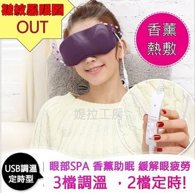 獨家三段溫控兩段定時USB蒸氣熱敷眼罩 (5.7折)