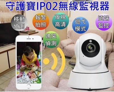 迷你守護寶IP02無線監控攝影機 (2.8折)