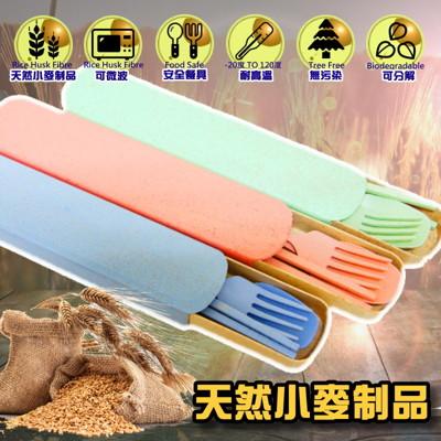 SGS檢驗認証 【環保小麥秸稈餐具組 】送精美收納盒 (1.5折)