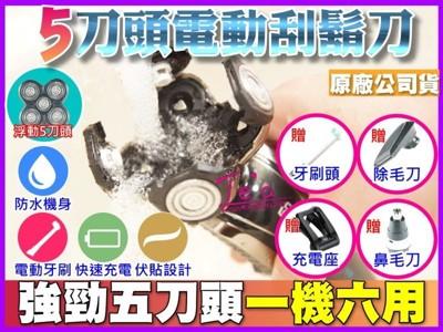 5D浮動五刀頭電動刮鬍刀 (5.5折)