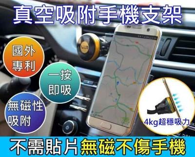無磁性-免貼片 真空吸附 車用手機支架 共三款可選 吸盤手機架 車用支架 手機支架 車架 黏貼式支架 (3.9折)