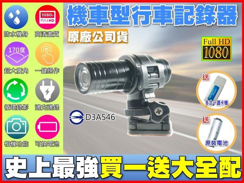 商檢局認証1080p機車行車記錄器