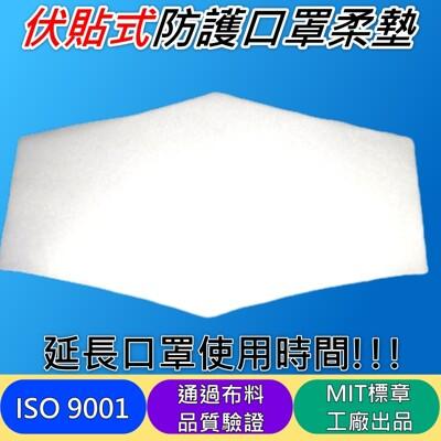 1包100入台灣製造拋棄式口罩防塵保潔墊 (2.5折)