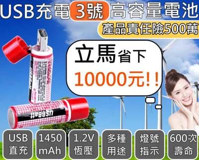 USB充電 3號電池 大容量1450mAh 3號充電電池 可重覆充電使用 (2折)
