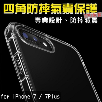 iPhone7、iPhone7 Plus 四角氣囊 防摔保護殻 (2.8折)