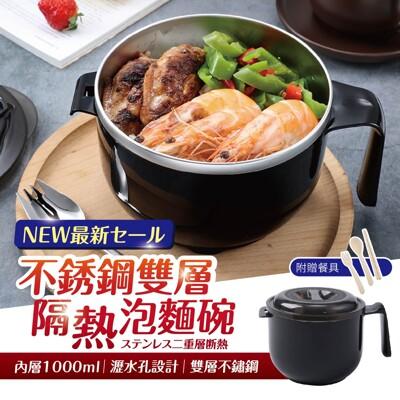 【百寶袋】304不鏽鋼附蓋泡麵碗(附贈餐具) (8折)