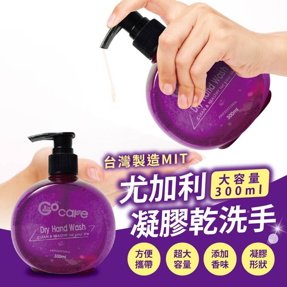 百寶袋凝膠乾洗手