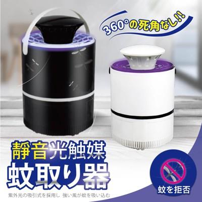 【百寶袋】360度光催化吸入式低噪音捕蚊燈(USB 供電) (2.6折)