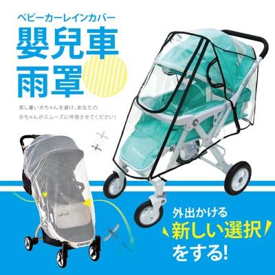 【百寶袋】食品級EVA嬰兒車雨罩 (加大款) (6.1折)