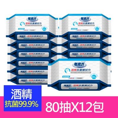 【無塵氏】酒精抗菌擦拭布 80抽 x12包(1箱) (6.8折)
