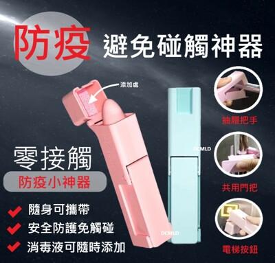 現貨衝量特殺價【防疫小神器】隔離手把 防護動起來 代替你的手指頭(可重複使用添加酒精次氯酸水) (2折)