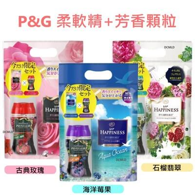 日本【P&G】HAPPINESS 柔軟精400ml+香香豆顆粒180ml 玫瑰/海洋莓果/石榴翡翠 (7.6折)
