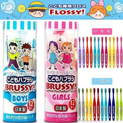 日本製 UFC【BRUSSY 】兒童牙刷 男生款 女生款 一盒12入附牙刷套 獨立包裝 乾淨 衛生 (5.9折)