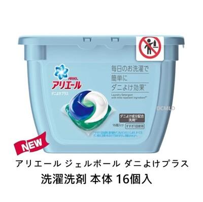 日本NO.1 P&G【Ariel】3D抗菌抗蟎 洗衣膠囊 16顆盒裝 超強1顆3效長效抗蟎 配方 (9.2折)