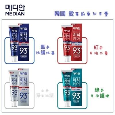 韓國【Median】 93% 強效淨白去垢牙膏 120g 綠/藍/紅/白 四款 (5折)