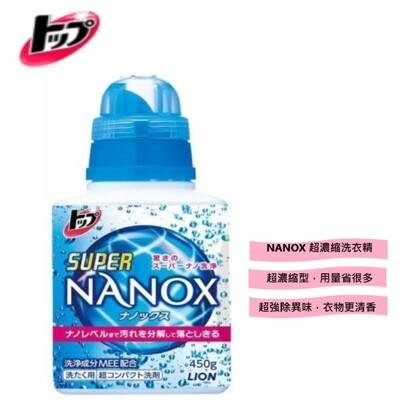 日本狂銷破億瓶 【獅王 LION 】境內版 NANOX 超奈米 超濃縮洗衣精 450g/瓶裝 (6.9折)