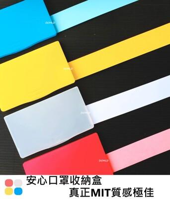 mit台灣製 防疫外銷品新抗菌 安心口罩收納盒添加抗菌級著色 獨立包裝 四色可選 (5.5折)