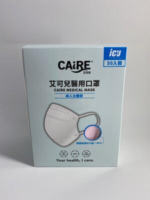 [現貨秒出]威欣利艾可兒成人2D立體耳繩醫用口罩(粉色藍色隨機出)  (50入/盒)醫療口罩 口罩 (7.6折)