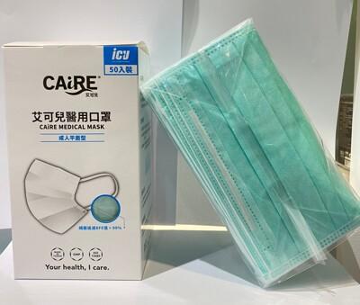 [現貨秒出]威欣利醫療級平面口罩(50入/盒)成人款 台灣製造 平面口罩 (8.1折)