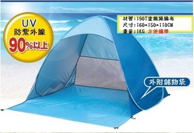 全自動免搭建露營沙灘遮陽帳篷速開戶外防紫外線 (6.2折)